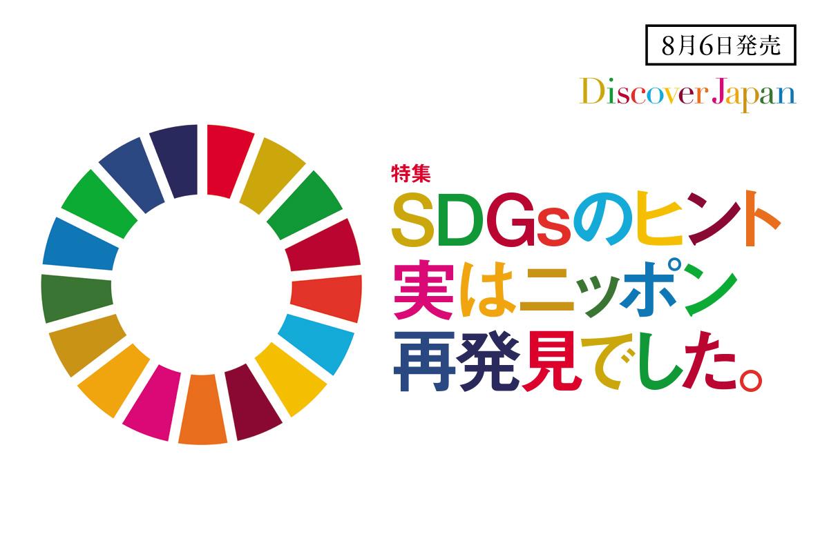 Discover Japan 9月号<br>「SDGsのヒント、実はニッポン再発見でした。」