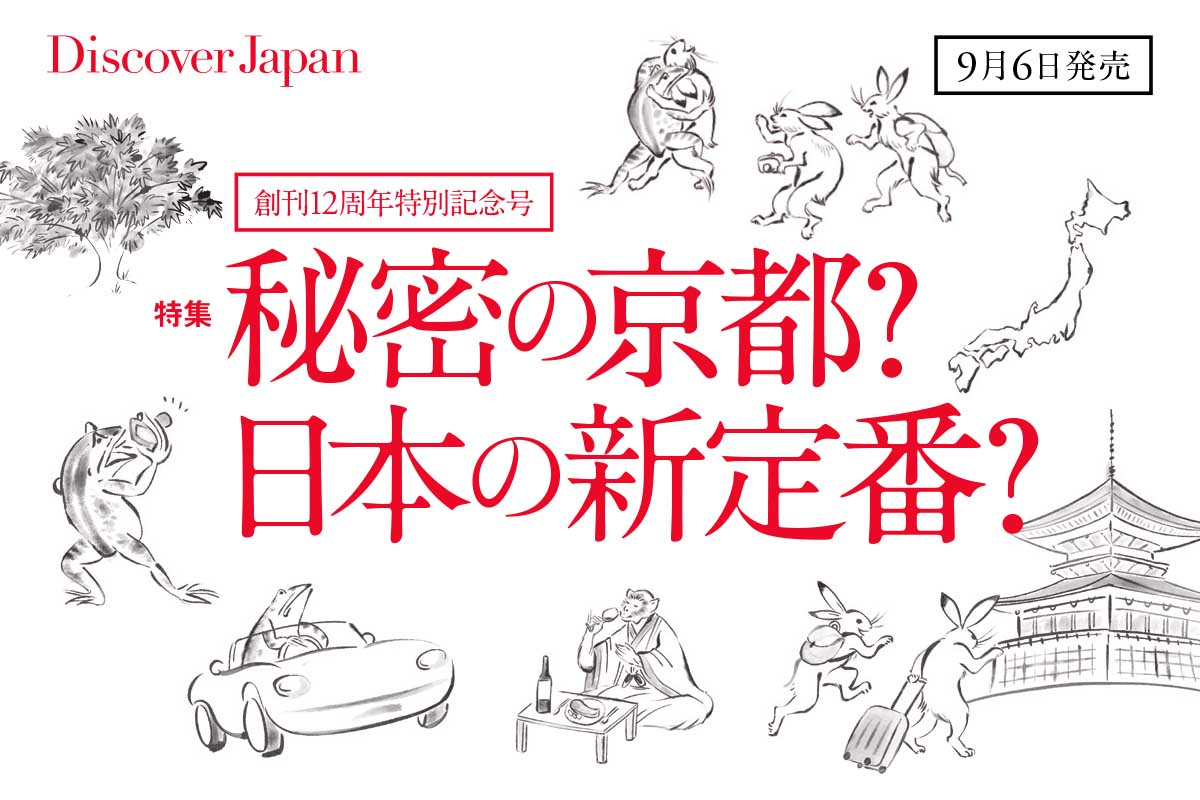Discover Japan 10月号<br>「秘密の京都?日本の新定番?」