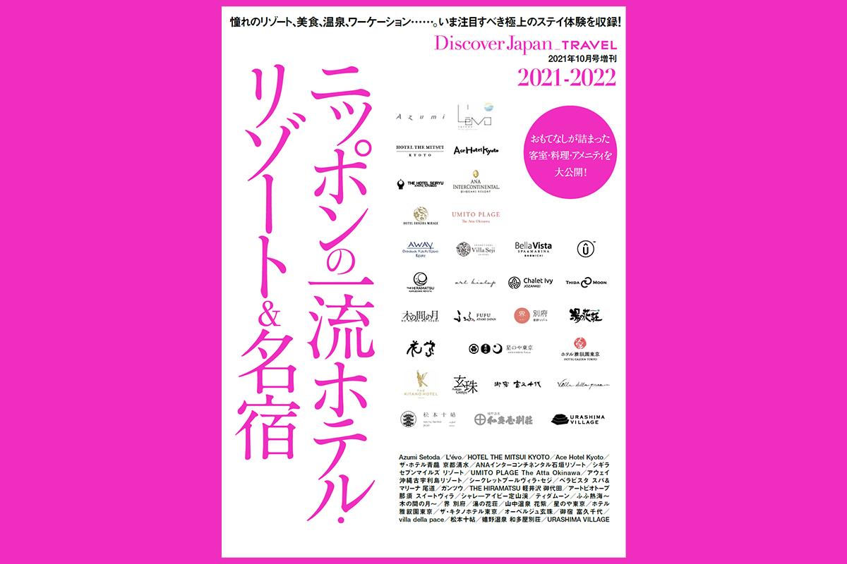 Discover Japan 増刊<br>「ニッポンの一流ホテル・リゾート&名宿 2021-2022」