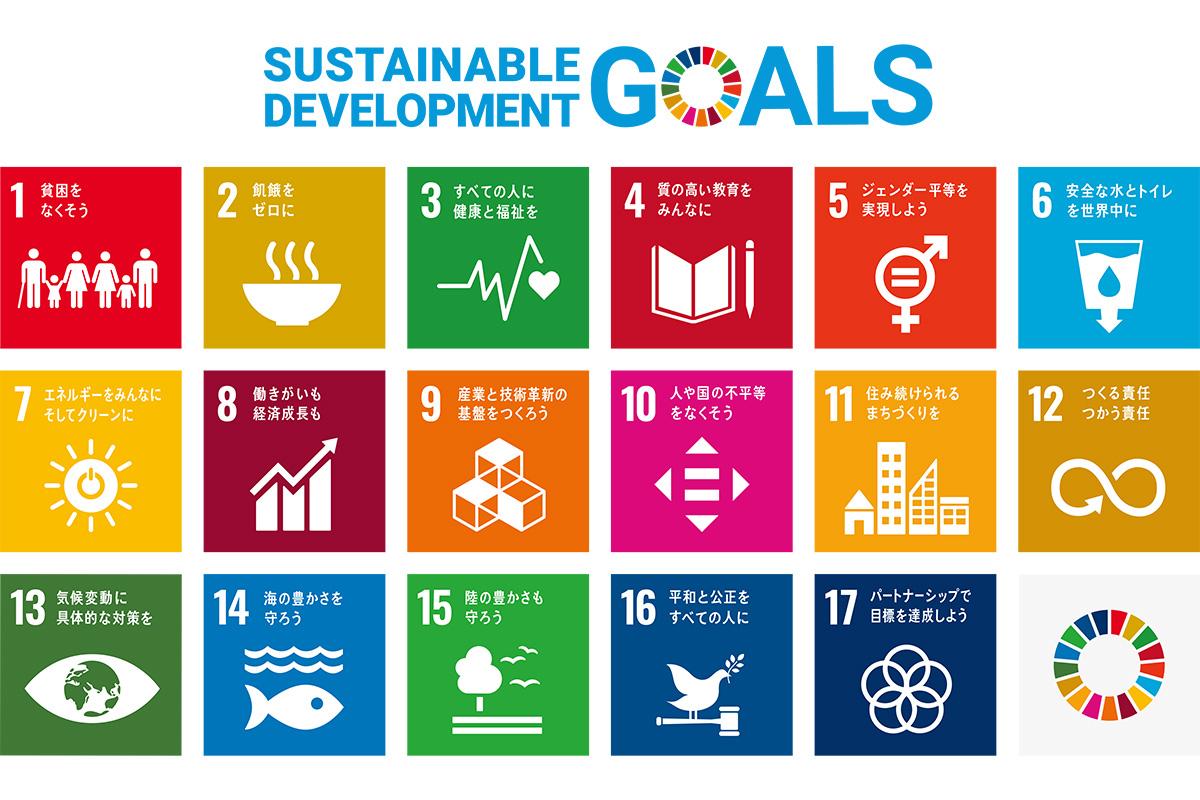 まずは知っておきたいSDGsの超・基本情報<br><small>《SDGsの基礎知識》</small>